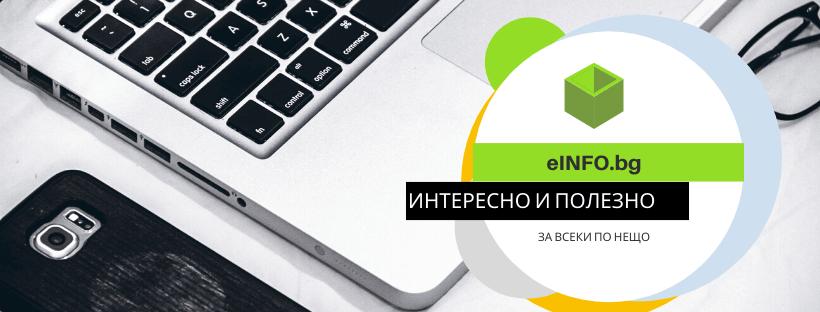 www.einfo.bg