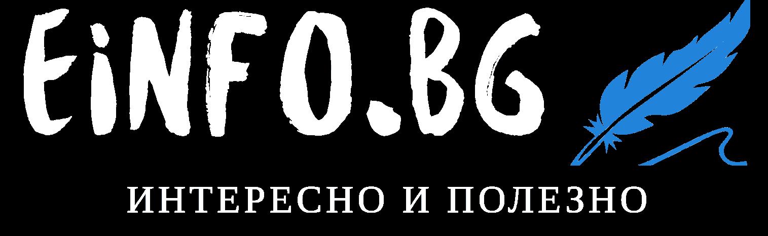 eINFO.BG   интересни и полезни статии за всеки по нещо
