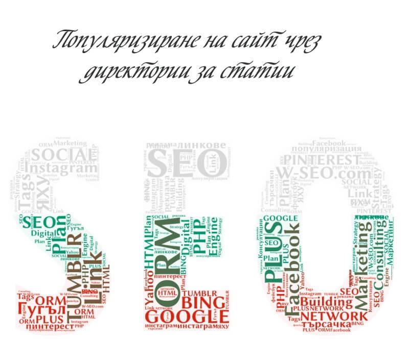 Популяризиране на сайт чрез директории за статии