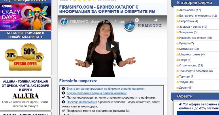 Всичко за eMAG и техните промоции във Firmsinfo
